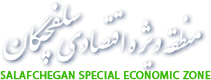 Salafhegan special economic zone